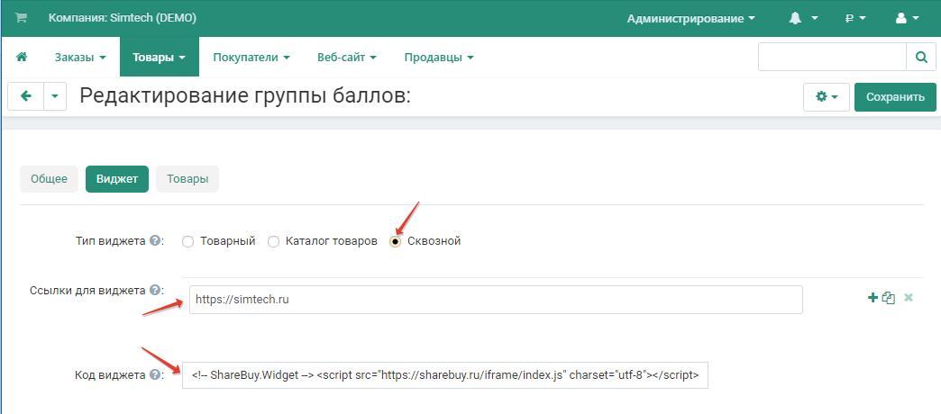 Код виджета для сайтов-партнеров