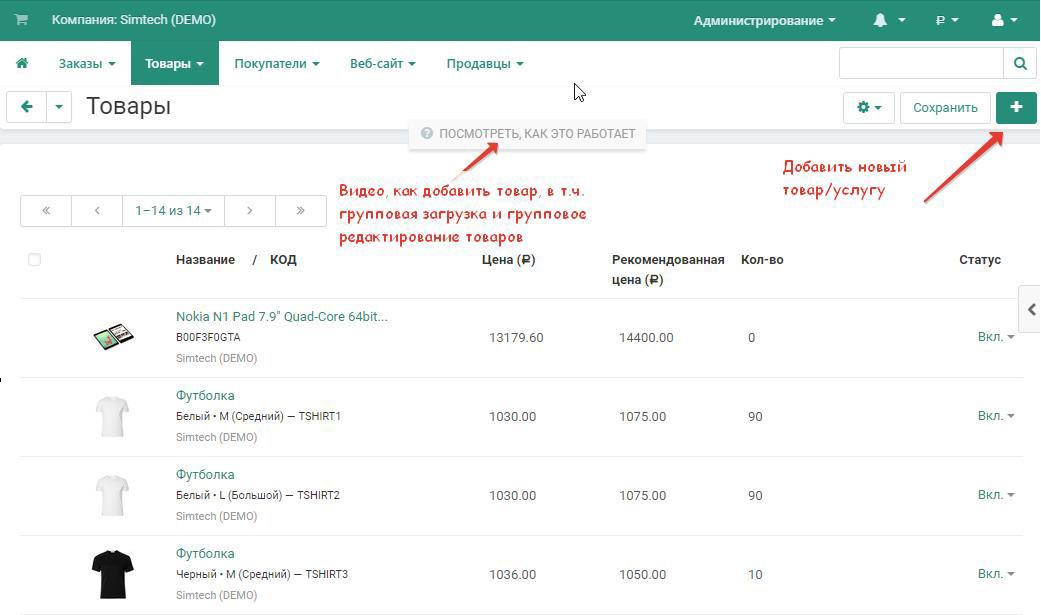 Размещение товаров и услуг через панель администратора на ShareBUY