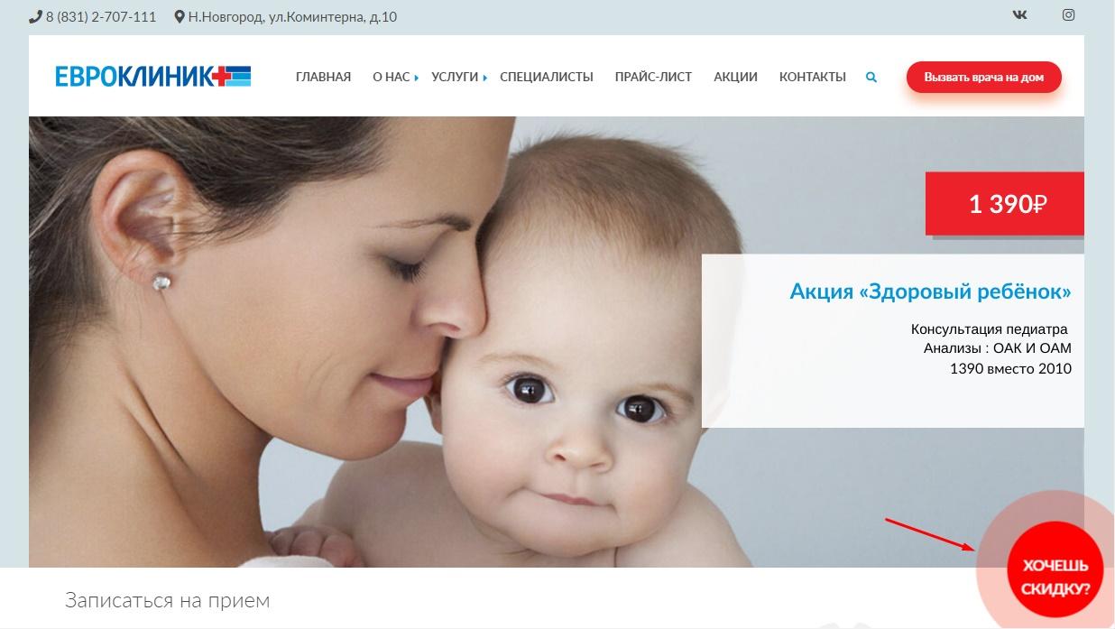 Сайт компании-партнера с виджетом ShareBUY