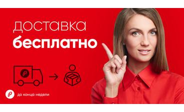 Бесплатная доставка на заказ от 3000 руб.